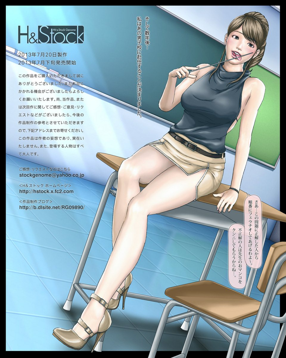 Boys of That Age and the Teacher – Japanese Porn Comix