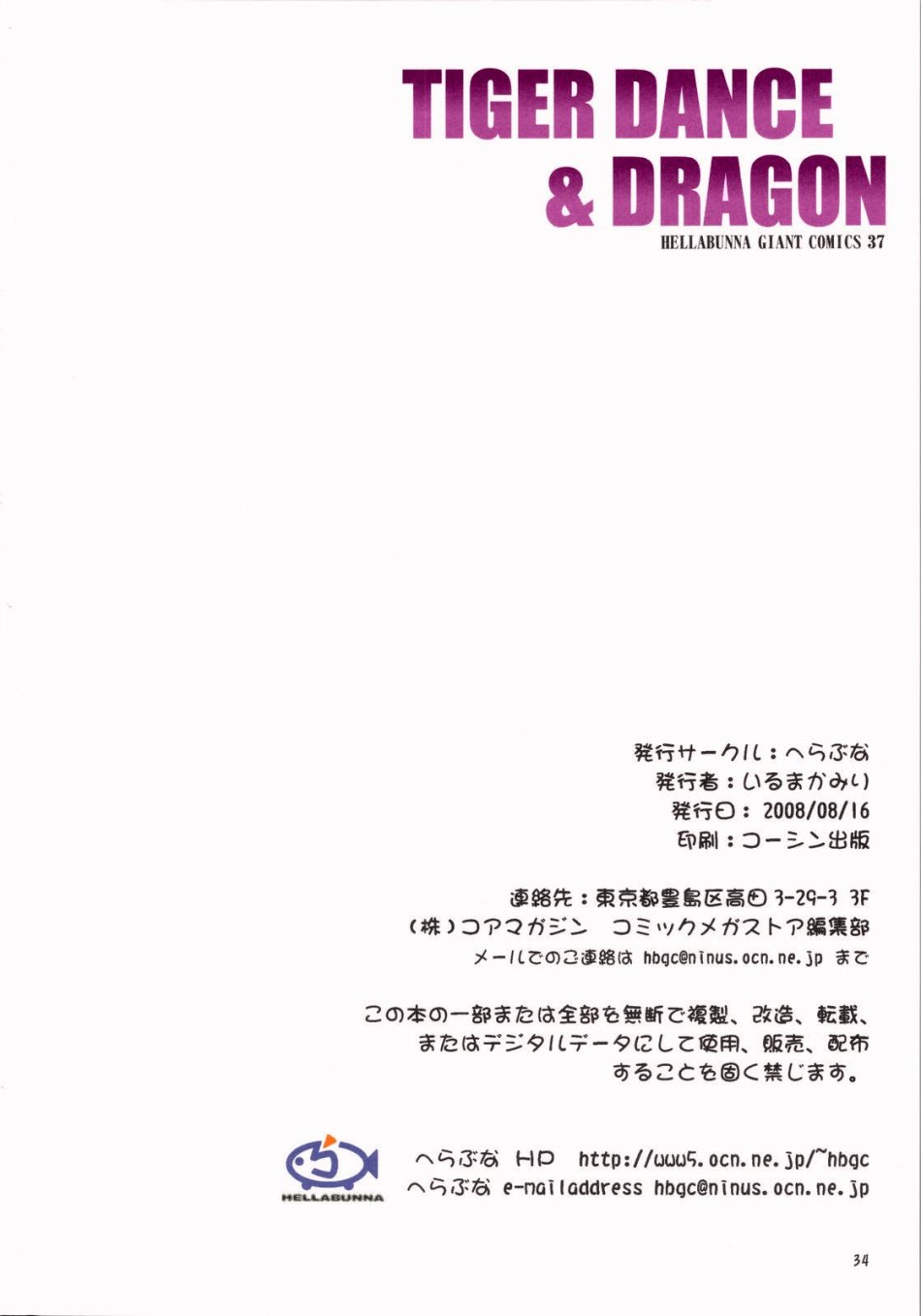 Tiger Dance And Dragon- To love-ru